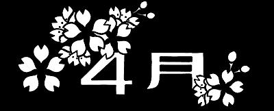4月 ロゴ おたより イラスト 素材 フリー 文字