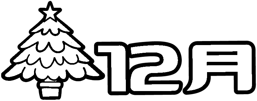 12月のタイトル飾り(白黒)