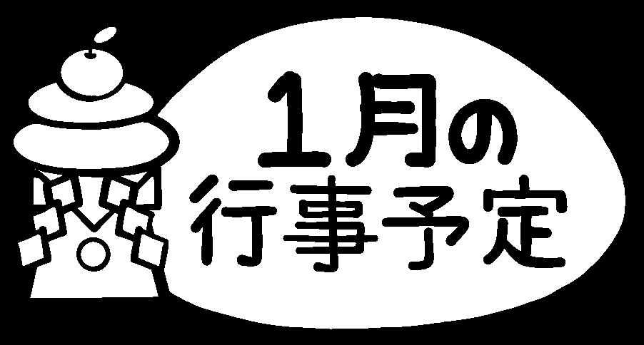 「1月の行事予定」のタイトル飾り(文字あり)