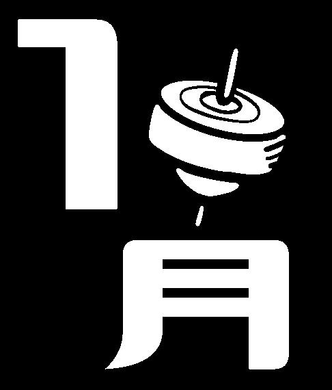 1月のタイトル飾り(コマ)