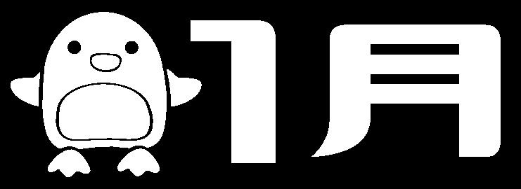 1月のタイトル飾り(ペンギン)