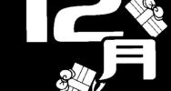 12月のタイトル飾り(白黒)靴下とプレゼント