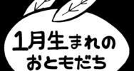「1月生まれのおともだち」タイトル飾り(文字あり・文字なし)