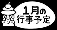 「1月の行事予定」のタイトル飾り(文字あり・文字なし)