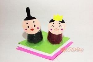 ひな祭り 保育 製作 雛人形