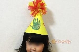 保育 製作 誕生日会 帽子