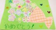 お誕生日のプレゼントにも!和紙をにじませて作る、花束の作り方